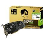 玄人志向 GF-GTX1060-6GB/OC/DF GeForce GTX 1060搭載グラフィックボード
