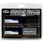 Team TED48GM2133C15DC01-AS 8GB(4GB×2) DDR4-2133対応 メモリモジュール ASUS製マザーボードでの動作確認済みの安心・高品質メモリ