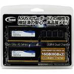 Team TED416GM2133C15DC01-AS 16GB(8GB×2) DDR4-2133対応 メモリモジュール ASUS製マザーボードでの動作確認済みの安心・高品質メモリ