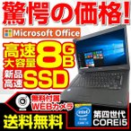 ��š��Ρ��ȥѥ����󡡥Ρ���PC Microsoft Office2010��ܡ�Win10  64Bit���ٻ���A561/C������8GB ����SSD240GB DVD-RW ��15������վ�