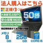 中古 ノ−トパソコン ノート福袋PC  Microsoft Office2016付属 Win10 64Bit 三世代Core iシリーズ メモリ8GB/新品SSD240GB/DVD-ROM/無線LAN