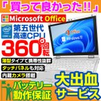 中古 ノートパソコン ノートPC Windows10 メモリ8GB 新品SSD480GB 無線 第二世代Corei3 15型 Officeソフト付き 富士通 NEC 東芝 HP DELL アウトレット 訳り