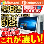 ��ťѥ����󡡥ǥ����ȥåץѥ����� Microsoft Office2016��� Win10  64Bit /�ٻ���D582/E/������Core i5-3470 3.2GHz/����4GB/SSD240GB/DVD-RW