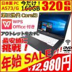 中古 ノートパソコン ノートPC Win10  64Bit  Office2016 富士通A573/G  三世代Core i3 2.5GHz メモリ2GB HDD320GB DVD-ROM 15インチ