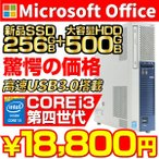 ��ťѥ����� �ǥ����ȥåץѥ����� ���� �ǥ���PC Windows10 Pro64bit ��®Core2 Duo HDD250GB ����4GB DVD-ROM�ɥ饤�� �ٻ���D5290 ̵��LAN�դ�