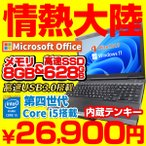 �Ρ��ȥѥ����� ��ťѥ����� ����SSD240GB ��2����Corei5 ����8GB Windows10 Office2010�դ� 15.6�� ��� B551dynabook �����ȥ�å�USB̵��LAN