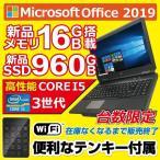 ノートパソコン中古パソコン Microsoftoffice2019 NEC VX-G 第3世代Corei5メモリー16GB 新品SSD960GB Win10Pro DVDROM  HDMI  USB3.0 テンキー アウトレット