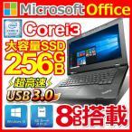 中古パソコン ノートパソコン 第二世代Corei5  新品SSD256GB 高速メモリ8GB USB3.0  無線 Microsoft Office 2019 Windows10 14型 レノボ アウトレット