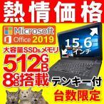 中古 ノートパソコン ノートPC Microsoft Office2019 第2世代Corei3 新品SSD512GB メモリ8GB Win10 DVD  HDMI 15型 テンキー  無線 NEC 富士通等 訳あり
