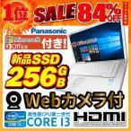 ノートパソコン 中古パソコンMicrosoft Office2016付 Panasonic CF-MX3 Win10 第4世代Core i5 Webカメラ メモリ4GB/SSD120GB FULL HD 無線LAN HDMI付 SDボード付