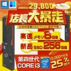 デスクトップパソコン 中古パソコン Microsoftoffice2019 Win10 次世代Corei5 メモリ8GB 新品SSD512GB DVDマルチ 23型 フルHD USB3.0 一体型 富士通K553 訳あり