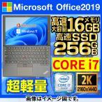 中古 Let's note ノートパソコン Office2019 パナソニック CF-LX3 Win10 第4世代Core i5 メモリ8GB 新品SSD256GB HDMI Bluetooth WEBカメラ DVD-RW 訳あり