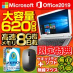 ノートパソコン 中古パソコン Microsoft Office2016付  Win10 Celeron メモリ4GB HDD320GB 15型 無線 DVD NEC 東芝 富士通等 シークレット アウトレットPC
