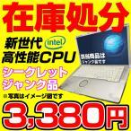 ノートパソコン 中古パソコン  Office2019 Win10 Pro 64Bit Intel 高性能CPU Celeron〜Core i7 4GBメモリ HDD160GB  シークレット  難ありPC 「起動確認済み」