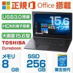 中古パソコン ノートパソコン ノートPC Microsoftoffice2019 Windows10 メモリ8GB 新品SSD256GB 新世代Corei5 DVD 12~15型 シークレット アウトレット 訳あり