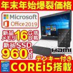 ノートパソコン 中古パソコン MicrosoftOffice2019搭載 Win10Pro 富士通 A561第二世代Corei5 SSD960GB メモリ16GB HDMI DVDROM 15型  テンキー付 アウトレット