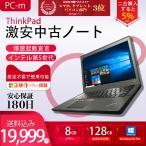 ノートパソコン 中古パソコン Microsoftoffice2019 Windows10 新品SSD256GB メモリ4GB 高速Celeron 15型 外付けテンキー DVD 無線 東芝 NEC等 アウトレットPC