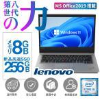 中古 ノートパソコン ノートPC Microsoft Office2019 第2世代Corei3 新品SSD512GB メモリ4GB Win10 フルHD 15型 DVDマルチ 無線 富士通 A561 アウトレット