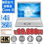 ノートパソコン 中古パソコンMicrosoft Office2016付 Win10Pro 第3世代Core i5 メモリ8GB/SSD512GB  無線LAN HDMI付 SDボード付 Panasonic CF-NX2 アウトレット