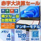 新品パソコン ノートパソコン MicrosoftOffice2019 Win10 第八世代Celeron N4100 1.1GHzメモリ8GB  新品SSD360GB リカバリー付 15型フルHD液晶 10キー内蔵