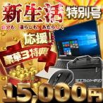 福袋 中古パソコン ノートPC ノートパソコン MS Office2019 Windows10 大容量500GB メモリ4GB Bluetooth 無線 DVD 12〜15型 NEC 富士通 東芝 アウトレット