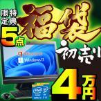 デスクトップパソコン 中古パソコン 一体型 福袋 Microsoftoffice2019 Win10 第六世代Corei3/Corei5 メモリ8GB 新品SSD256GB DVDROM  無線  HP  SONY NEC等
