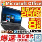 ノートパソコン 中古パソコン ノートPC Microsoftoffice2019 Windows10 メモリ12GB SSD256GB 第6世代Corei5 無線 HDMI FULL HD USB3.0 13.3型 富士通S936