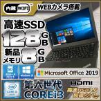ノートパソコン 中古パソコン Microsoft Office2019 Win10Pro 第三世代Core i5 カメラ メモリ8GB 高速SSD128 USB3.0 SDスロット 無線LAN HDMI搭載 富士通U772