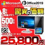 デスクトップパソコン 中古パソコン22インチセット MicrosoftOffice2019 Win10 高速第三世代Corei7 大容量500GB USB3.0 DVDROM DELL HP Lenovo 等 アウトレット