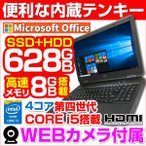 ノートパソコン 中古パソコン WEBカメラ テンキー MicrosoftOffice2019 HDD+SSD 628GB メモリ8GB Windows10 第四世代Corei5 15型 USB3.0 Wi-Fi 富士通 NEC等