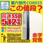 デスクトップパソコン 中古パソコン Microsoft Office 2019 Windows10 新品大容量SSD512GB 第四世代Corei5 メモリ4GB DVDマルチ USB3.0 NEC アウトレット