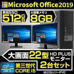 デスクトップPC 中古デスクトップ Win10 MS Office 2019 第4世代Core i5 8GBメモリ 新品SSD512GB 2画面出力 22インチ FULL HD液晶x2台 USB3.0 DVD NEC 富士通等