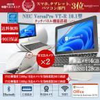 ノートパソコン 中古パソコン Microsoft Office2019 Win10 高速SSD120GB メモリ4GB 12型 Webカメラ USB3.0 HDMI 次世代Corei5 無線 Let's note CF-SX1 訳あり