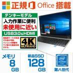 ノートパソコン 中古パソコン MS Office2019 Win10 Celeron N3450 (4コア)メモリ8GB SSD180GB テンキーモデル 15.6型IPS フルHD Webカメラ wajun Pro9 訳あり