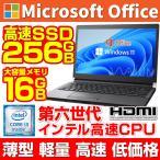 ショッピングOffice [Microsoft Office2010搭載][Win7 Pro 32Bit搭載]FUJITSU A550/B/爆速Core i3 2.4GHz/メモリ2GB/HDD160GB/DVD-ROM/15インチ/無線LAN/中古ノートパソコン