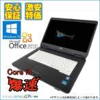 ショッピングOffice Microsoft Office2010搭載 Win10 Pro 64Bit搭載 中古ノートパソコン FUJITSU A550/B/爆速Core i3 2.4GHz/メモリ4GB/HDD160GB/DVD-ROM/15インチ/無線LAN