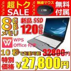 ショッピングOffice 【Microsoft Office2010搭載】【Win7 Pro 32Bit搭載】FUJITSU A8280/爆速Core 2 Duo  2.53GHz/メモリ2GB/HDD160GB/DVD-ROM/15インチ/無線LAN/中古ノートパソコン