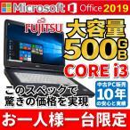 ノートパソコン 中古パソコン MicrosoftOffice2019 高速Intel Corei3 大容量HDD500GB Windows10 Pro メモリ4GB DVD 無線 15型 富士通 Lifebook アウトレットPC