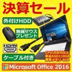 福袋PC 中古 ノ−トパソコン ノートPC  Microsoft Office2010搭載 Win10 64Bit 次世代Core i5 メモリ4GB/新品SSD120GB/DVD-ROM/無線LAN