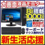 中古 デスクトップパソコン Microsoft Office2010搭載 富士通 D5290/新Core2Duo2.93GHz/メモリ4GB/HDD160GB/DVDスーパーマルチ /Win10 Pro 64Bit