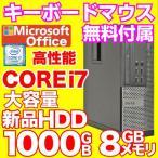 中古デスクトップパソコン Microsoft Office2016搭載/Win10 Pro 64Bit /富士通 D5290/新Core2Duo2.93GHz/メモリ4GB/HDD250GB/DVDスーパーマルチ