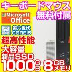 [Microsoft Office2010搭載][中古デスクトップパソコン]富士通 D5390/新世代Core i5 3.2GHz/メモリ2GB/HDD160GB/DVDスーパーマルチ /Win7 Pro 32Bit
