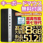 中古デスクトップパソコン マイクロソフト2016搭載 Win10 Pro 64Bit /富士通D582/F/三世代Core i5-3470 3.2GHz/メモリ4GB/HDD500GB/DVD-RW
