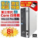 中古デスクトップパソコン Microsoft Office2016搭載/Win10 Pro 64Bit /富士通D582/E 第三世代Core i5 3.2GHz/メモリ4GB/HDD1000GB/DVDスーパーマルチ