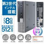 中古パソコン デスクトップパソコン Microsoft Office2016搭載 Win10 Pro 64Bit  DELL  7010  第三世代Core i5 3.3GHz/メモリ16GB/HDD1000GB/DVDスーパーマルチ
