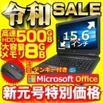 ノートパソコン Windows10 Microsoft office2016 追加可