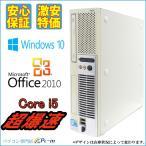 [Microsoft Office2010搭載][中古デスクトップパソコン]NEC Mシリーズ/爆速 新Core i5  3.2GHz/メモリ4GB/HDD250GB/DVDスーパーマルチ/Win10 Pro 64Bit