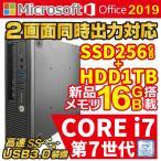 中古パソコン デスクトップパソコン 第3世代 Core i5 3470-3.2Ghz 爆速新品SSD480GB 大容量メモリ16GB USB3.0 Microsoft Office付 Windows10 Pro HP6300