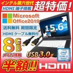 ノートパソコン 安い 中古パソコン Microsoft Office 2016 Windows10 新品SSD240GB メモリ8GB DVDROM 15型 USB3.0 第3世代Corei5 無線 富士通LIFEBOOKA573