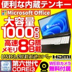 ノートパソコン 福袋 中古パソコン Microsoftoffice2019 新品SSD512GB メモリ4GB 新世代Celeron DVDROM Windows10 無線 15型 富士通 東芝 NEC 等